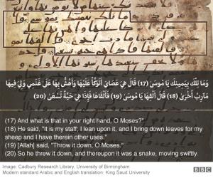 Quran fragment-ayat17-20